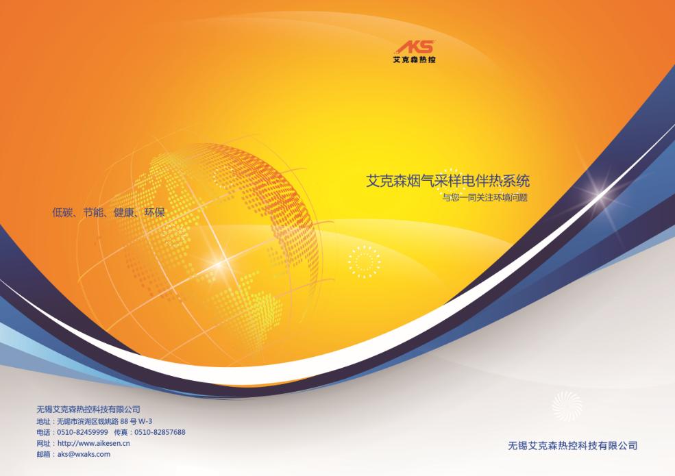 电伴热邀您guanzhu环境卫生