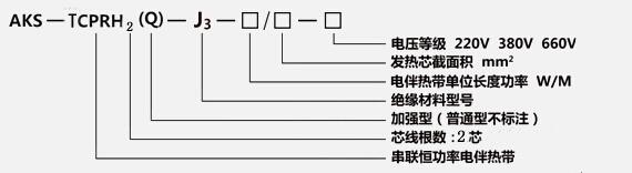 串联恒功率电伴热带型号分类