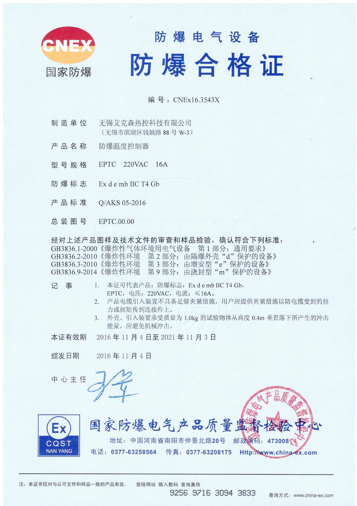 温控qi电玩999游戏证