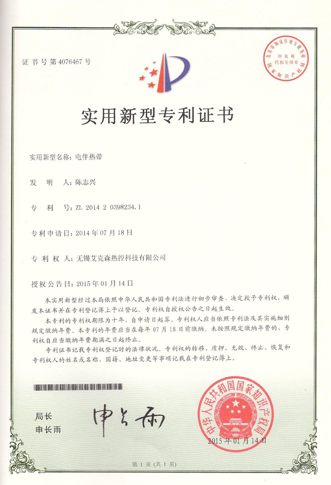 电ban热带实yong新xing专利