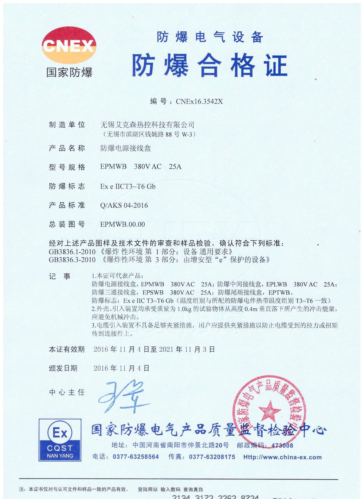 电源jie线盒证